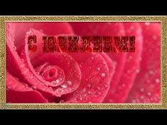(1) С ЮБИЛЕЕМ ! С Днем рождения ! Красивое музыкальное поздравление - YouTube