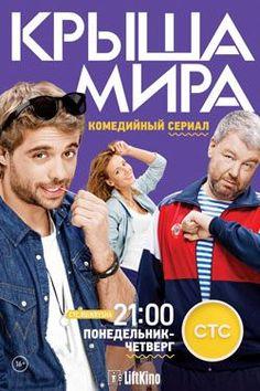 Крыша мира 1, 2 сезон (2015-2017)