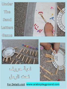 www.arabicplayground.com Under The Sand Letters Game | Arabic Playground