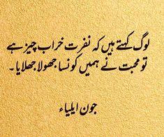 Jaun Elia poetry in urdu Urdu Funny Poetry, Punjabi Poetry, Poetry Quotes In Urdu, Sufi Poetry, Best Urdu Poetry Images, Love Poetry Urdu, Urdu Quotes, Nice Poetry, Iqbal Poetry