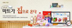 스포츠한국 : [유통] 쿠팡, 생필품 기획전 '마트가 집에 온다' 진행
