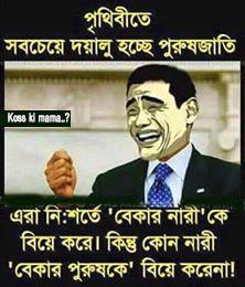 Funny Troll Bangla Funny Troll Fb