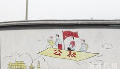 This graffiti criticizes some officials for making luxury private travel in the name of research and investigation. Information About China, China Image, Changsha, Chinese Design, Graffiti, 2d, How To Make, Cartoons, Inspiration