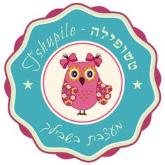 לוגו לטשופילה - מעצבת בשבילך