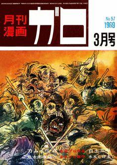 月刊漫画 ガロ 1969 3月号 表紙『カムイ伝(スダレ)』 白土三平