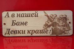 """Sauna Hinweisschild  Saunaschild lasergravur""""В нашей бане девки краше"""""""