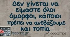 Funny Greek Quotes, Funny Quotes, Try Not To Laugh, Funny Facts, Jokes, Sayings, Funny Shit, Laughing, Chistes