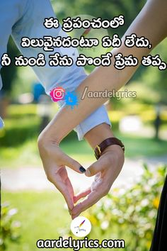 Ee Prapancham Lo | Quotes | Telugu Quotes | Aarde Lyrics Quotes | Love Quote Love Meaning Quotes, Girl Names With Meaning, Meant To Be Quotes, Meaning Of Love, Beautiful Quotes On Friendship, Friendship Quotes In Telugu, Lyric Quotes, Bible Quotes, Lyrics