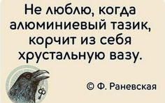 Главная страница друга Funny Quotes About Life, Life Quotes, Best Quotes, Jokes, Wisdom, Lettering, Thoughts, Motivation, Sayings