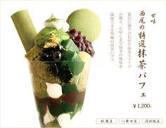 西尾の特選 抹茶パフェ | 西尾