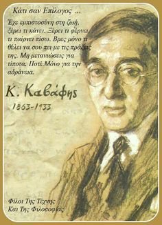 Kavafis Big Words, Greek Words, Men Quotes, Life Quotes, Clever Quotes, Unique Quotes, Special Quotes, Greek Quotes, Poetry Quotes