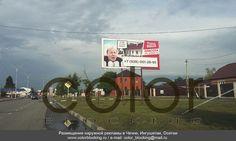 Реклама наружная 3х6 Грозный
