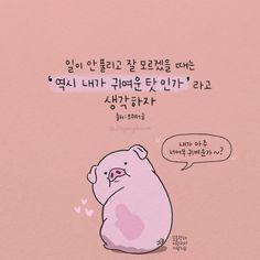Korean Text, Korean Quotes, Wallpaper Quotes, Poems, Cute Animals, Wisdom, Writing, Funny, Life