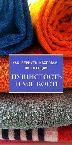 Как вернуть махровым полотенцам пушистость и мягкость Diy And Crafts, Hacks, Crochet, Tips, House, Ideas, Cleaning, Home, Ganchillo
