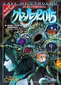 99 Best 1 images   Art, Lovecraft cthulhu, Yog sothoth