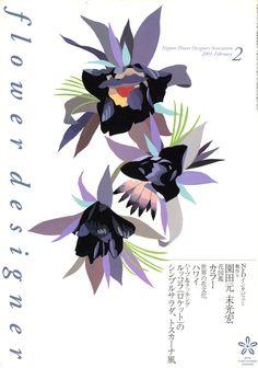 "illustration for ""Flower designer"" by Hiroyuki Izutsu, via Behance Flower Graphic Design, Japanese Graphic Design, Flower Images, Flower Art, Flower Typography, Web Design Awards, Simple Background Images, Eye Illustration, Japanese Flowers"