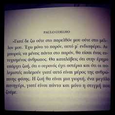 #Paullo Greek Quotes, Positive Thoughts, Inspire Me, Philosophy, Poetry, Positivity, Sayings, Words, Sofa