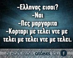 Με τελει ντε με τελει;;;; Funny Greek Quotes, Funny Picture Quotes, Funny Quotes, Are You Serious, Clever Quotes, English Quotes, True Words, Just For Laughs, Laugh Out Loud