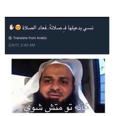 اوي اوي والله 😂😂 Arabic Memes, Arabic Funny, Funny Arabic Quotes, Funny Picture Jokes, Funny Jokes, Funny Pictures, Jokes Quotes, Qoutes, Text Jokes
