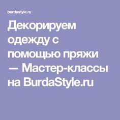 Декорируем одежду с помощью пряжи — Мастер-классы на BurdaStyle.ru