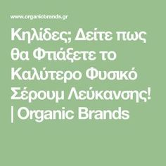 Κηλίδες; Δείτε πως θα Φτιάξετε το Καλύτερο Φυσικό Σέρουμ Λεύκανσης! | Organic Brands Organic Brand, Beauty Recipe, Natural Cosmetics, Beauty Hacks, Beauty Tips, Math Equations, Face, Women's Fashion, Recipes