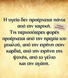 Greek Quotes, Wise Quotes, Motivational Quotes, Inspirational Quotes, Big Words, Great Words, Religion Quotes, Perfect Word, My Philosophy