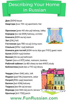 Russian lesson: Describe Your Home in Russian http://bit.ly/22fKz5D -