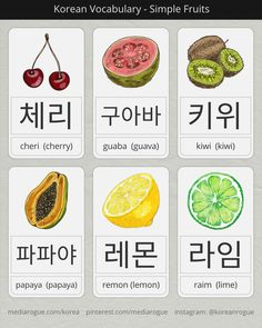 Cute Korean Words, Korean Phrases, Japanese Phrases, Learn Basic Korean, Learn Japanese Words, Korean Words Learning, Japanese Language Learning, Learn Korean Alphabet, Learn Hangul