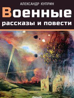 Военные рассказы и повести А.И. Куприна