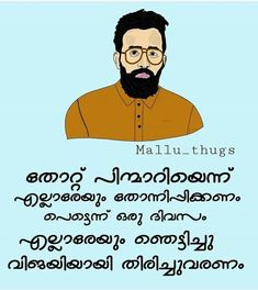 Attitude Quotes, Me Quotes, Qoutes, Motivational Quotes, Inspirational Quotes, Weird Facts, Crazy Facts, Self Respect Quotes, Malayalam Quotes