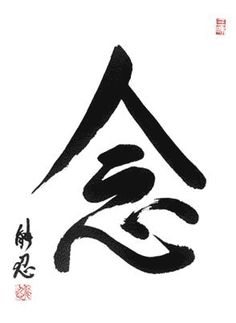 Mindfulness #Coaching #Motivation #Chinese Sign www.Your24hCoach.com