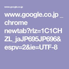 www.google.co.jp _ chrome newtab?rlz=1C1CHZL_jaJP695JP696&espv=2&ie=UTF-8