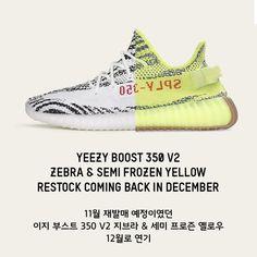 277babe174e 11월 재발매 예정이였던 이지 부스트 350 V2 지브라   세미 프로즌 옐로우 12월로 연기(Yeezy Boost 350 V2  Zebra   Semi Frozen Yellow Restock Coming Back in ...