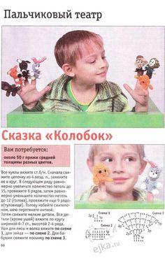 Веселый пальчиковый театр - игрушки вяжем своими руками