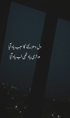 Love Quotes In Urdu, Love Picture Quotes, Poetry Quotes In Urdu, Best Urdu Poetry Images, Urdu Poetry Romantic, Love Poetry Urdu, Urdu Quotes, True Feelings Quotes, Poetry Feelings