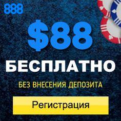 бесплатно стрип регистрации онлайн покер без