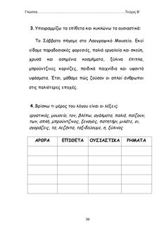 γλώσσα β΄δημοτικού β΄τεύχος Describing Words, Learn Greek, Greek Language, School Notes, Language Activities, Home Schooling, Special Education, Grammar, Psychology