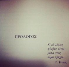 Μικρή Σουιτα σε Κόκκινο Μείζον - Γ. Ρίτσος Poetry Quotes, Words Quotes, Me Quotes, Sayings, Motivational Words, Inspirational Quotes, Greek Words, Greek Quotes, Some Words