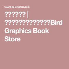 絵本・児童書 | すてきな装丁や装画の本屋 Bird Graphics Book Store