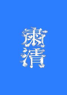 10/14 akari 「シュクセイ」 #typography #作字 #タイポ