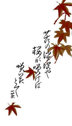 """The haiku, written by the Master Issa has always seemed to reflect the path of my life. It translates to English as: """"In a world of grief and pain, flowers bloom, even then"""" ku no shaba ya sakura ga sakeba saita tote Sumi E Painting, Chinese Painting, Japanese Poem, Japanese Quotes, Japanese Kanji, Japanese Prints, Japanese Calligraphy, Illustrations, Graphic Illustration"""