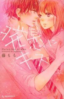 今日のマンガ  「発恋にキス」全1巻 藤もも  全体的にフワフワしてて癒されます!! 1番最初のお話が一番好きでツボです☆