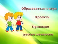 Българско училище в чужбина - Начало