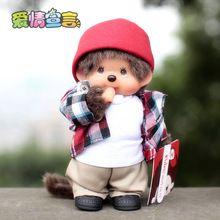 Livraison gratuite mignon en peluche poupée monkiki 20 cm cadeau pour les couples cadeau de mariage monchichi n ° 53(China (Mainland))