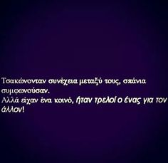Ayto.. Favorite Quotes, Best Quotes, Feeling Loved Quotes, Love Matters, Let's Have Fun, Soul Quotes, Greek Quotes, Punctuation, Poetry Quotes