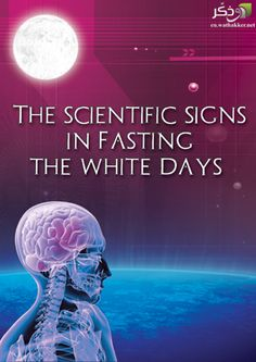 The scientific signs in Fasting the white days #religion #science #Islam