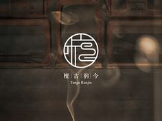 Chinese logo / TGRJ-A Chinese style furniture compny. on Behance Chinese Branding, Chinese Fonts Design, Chinese Logo, Chinese Style, Chinese Typography, Typography Logo, Logo Branding, Typography Design, Branding Design