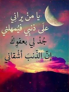 Islamic Images, Islamic Love Quotes, Arabic Quotes, True Quotes, Book Quotes, Words Quotes, Sayings, Duaa Islam, Islam Quran