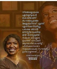Crazy Feeling, Malayalam Quotes, Cute Actors, Good Thoughts, Feelings, Hot Actors