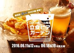 蛇口からビールが出てくるクラフトビール飲み放題イベント酒フェスが全国カ所で開催